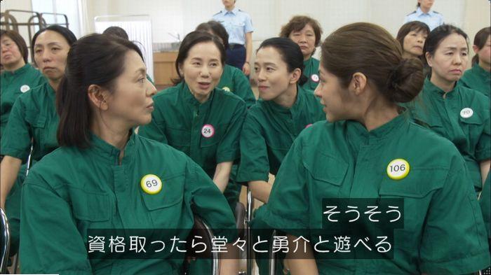 監獄のお姫さま 5話のキャプ107