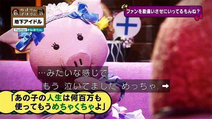 ねほりん 地下アイドル後編のキャプ248