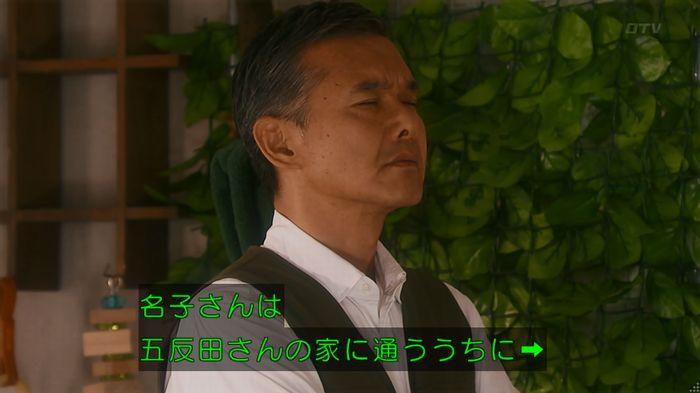 いきもの係 5話のキャプ526