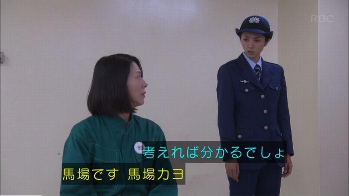 監獄のお姫さま 2話のキャプ24
