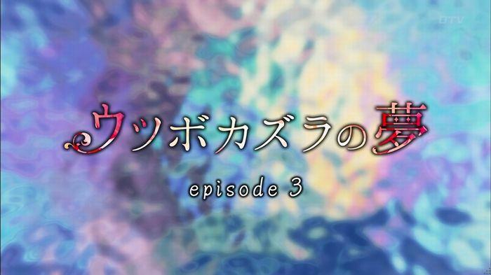 ウツボカズラの夢3話のキャプ62