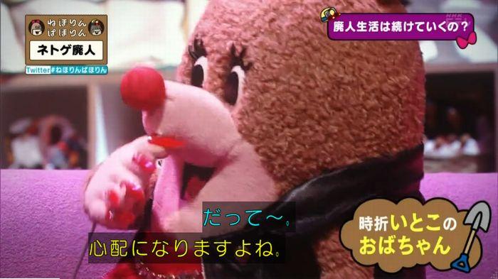 ねほりんネトゲ廃人のキャプ477