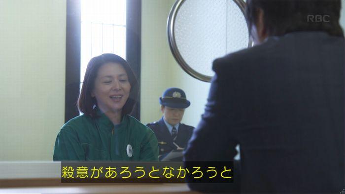 監獄のお姫さま 3話のキャプ240