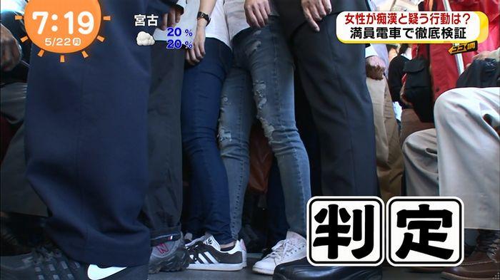 めざましTV 痴漢のキャプ46