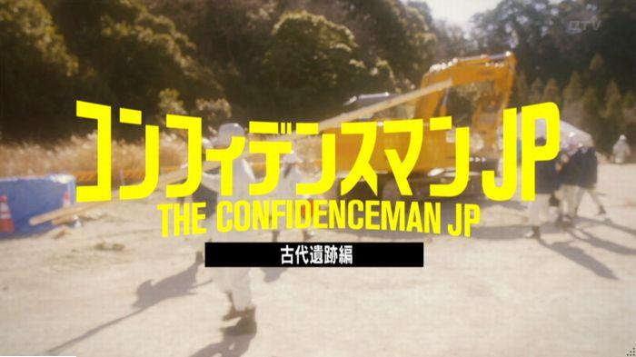 コンフィデンスマンJP6話のキャプ147