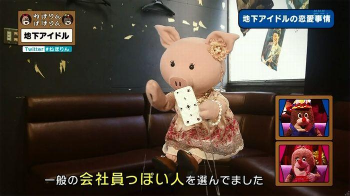 ねほりん 地下アイドル後編のキャプ367