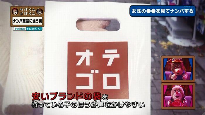 ねほりん ナンパ回のキャプ195