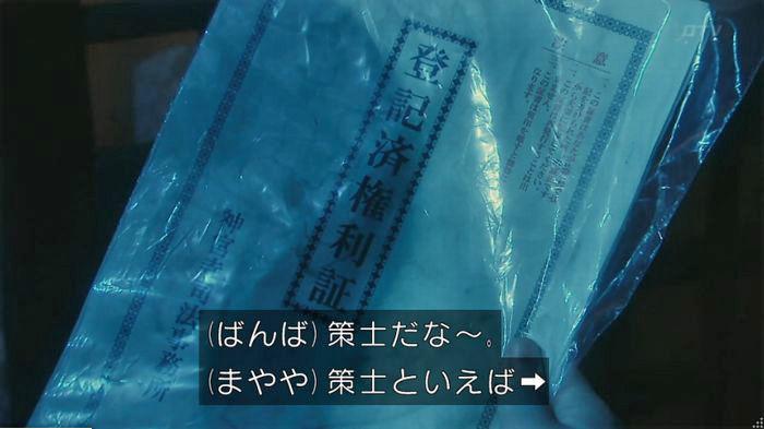 海月姫7話のキャプ149