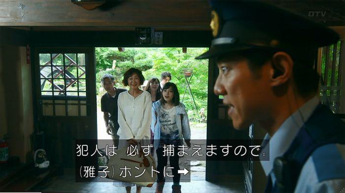 警視庁いきもの係 9話のキャプ77