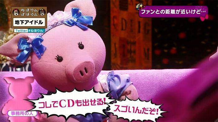 ねほりん 地下アイドル後編のキャプ152