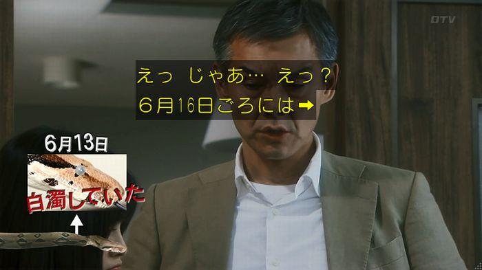 いきもの係 3話のキャプ261