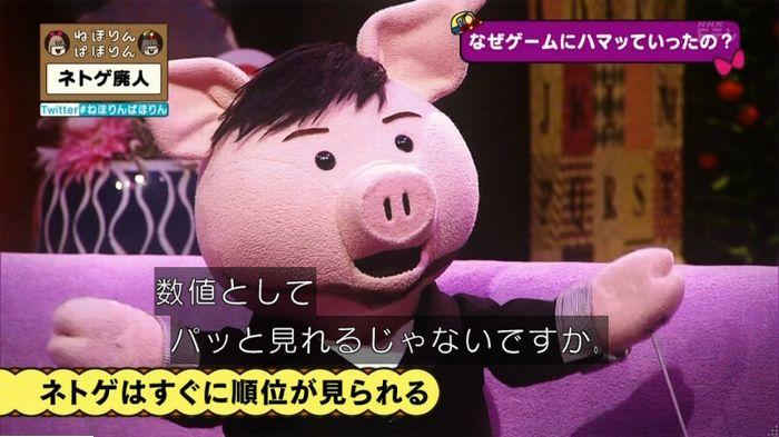 ねほりんネトゲ廃人のキャプ303