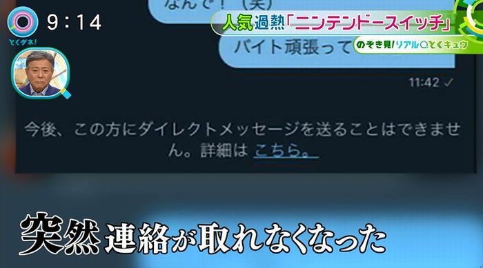 とくダネ!のキャプ101