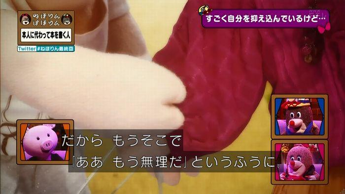 ねほりん 最終回のキャプ179