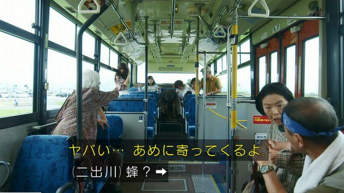 警視庁いきもの係 9話のキャプ39