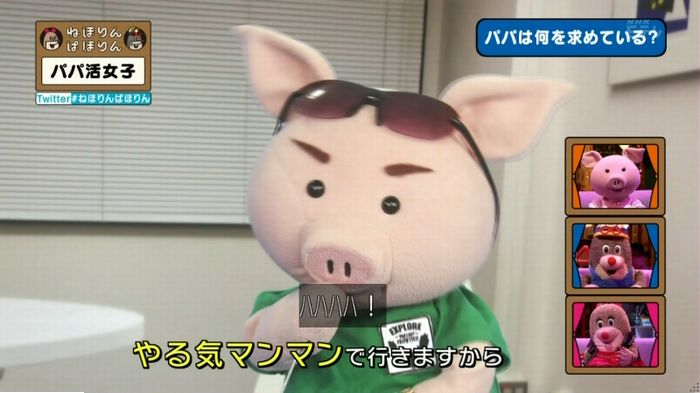 ねほりんぱほりんのキャプ285