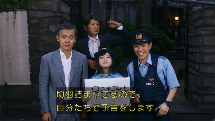 警視庁いきもの係 8話のキャプ884