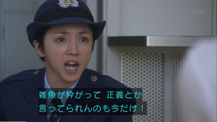 監獄のお姫さま 8話のキャプ194