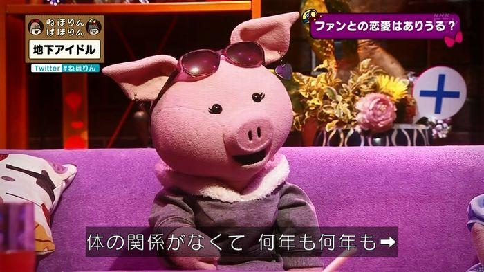ねほりん 地下アイドル後編のキャプ332