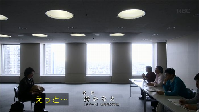 リバース 1話のキャプ46