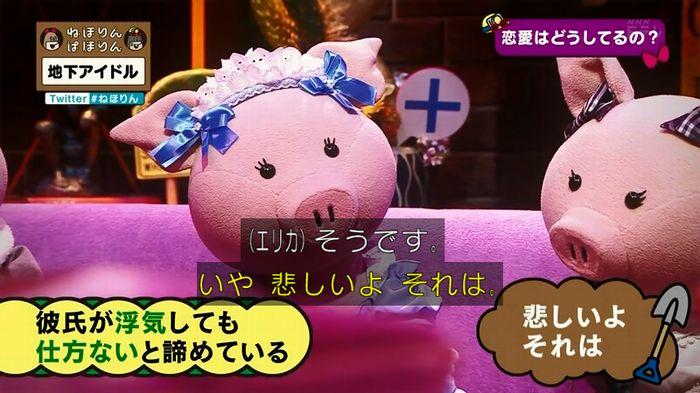 ねほりん 地下アイドル後編のキャプ391