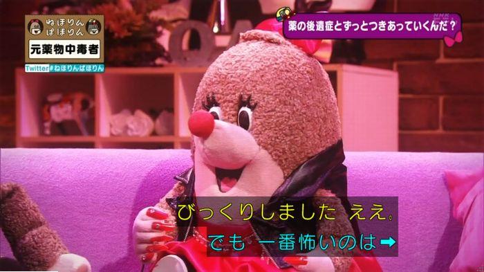 ねほりんぱほりんのキャプ252