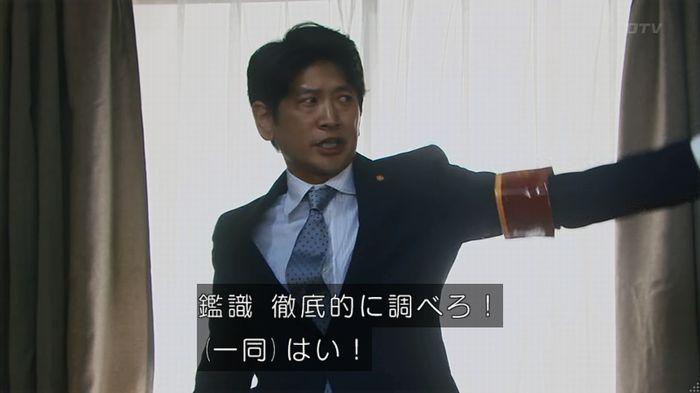 いきもの係 3話のキャプ465