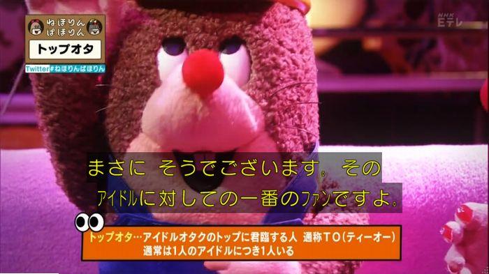 ねほりんぱほりんのキャプ27