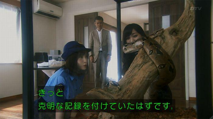 いきもの係 3話のキャプ200