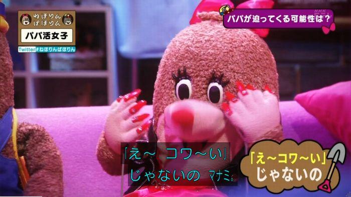 ねほりんぱほりんのキャプ408