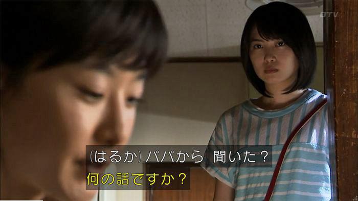ウツボカズラの夢5話のキャプ161