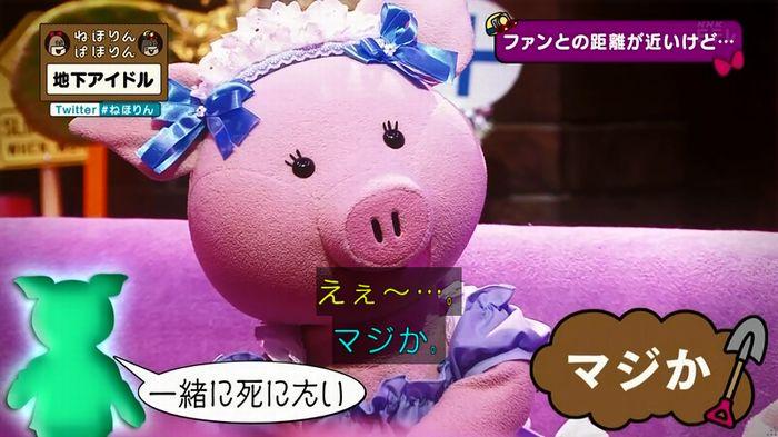 ねほりん 地下アイドル後編のキャプ126
