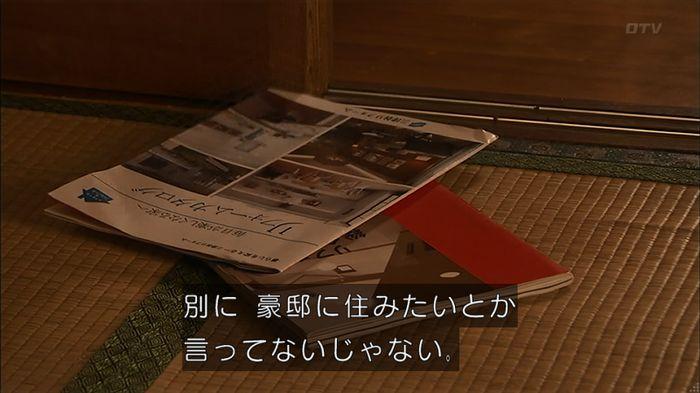 ウツボカズラの夢2話のキャプ541