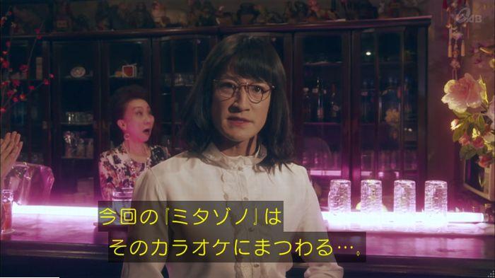 家政夫のミタゾノ4話のキャプ15