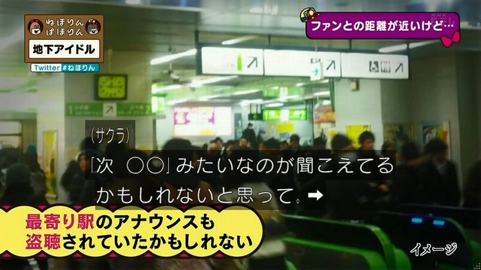 ねほりん 地下アイドル後編のキャプ182