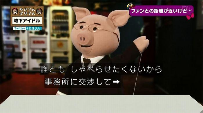 ねほりん 地下アイドル後編のキャプ111