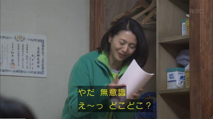監獄のお姫さま 8話のキャプ107