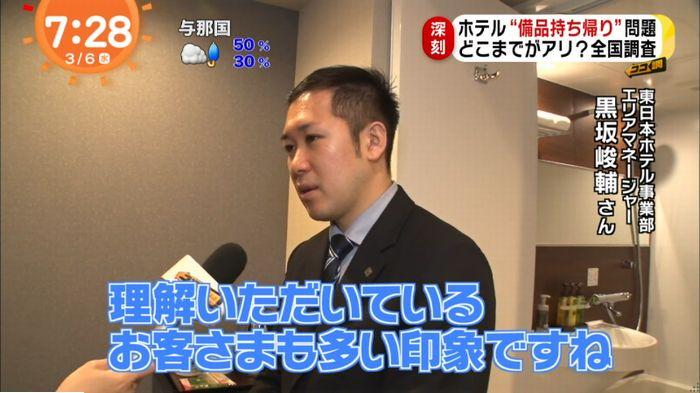 めざましTVのキャプ69