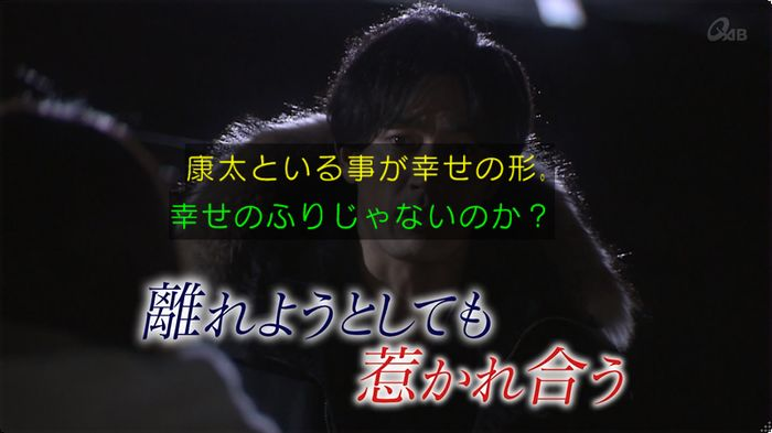 奪い愛 3話のキャプ814