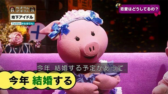 ねほりん 地下アイドル後編のキャプ371