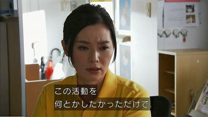ウツボカズラの夢6話のキャプ235