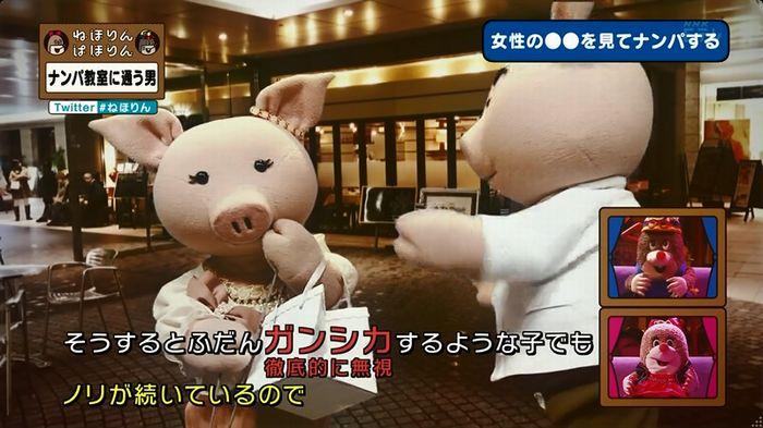ねほりん ナンパ回のキャプ207
