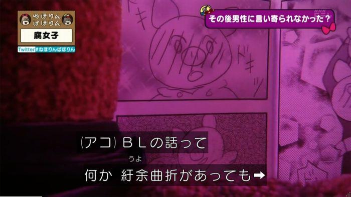ねほりん腐女子回のキャプ515