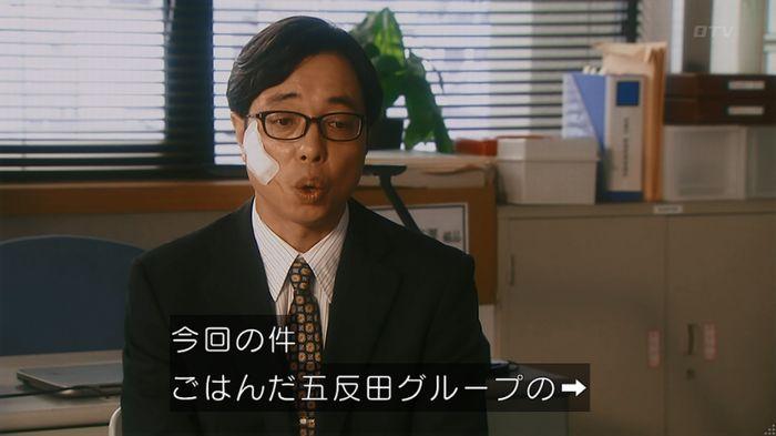 いきもの係 5話のキャプ358