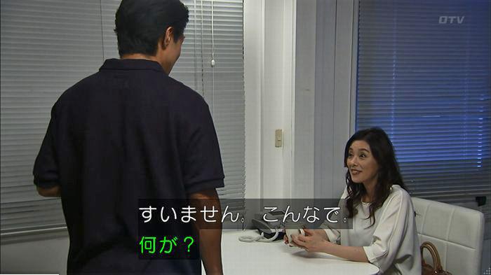 ウツボカズラの夢5話のキャプ267
