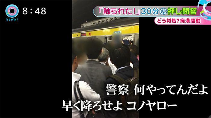 とくダネ! 平井駅痴漢のキャプ48