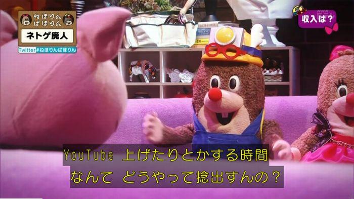 ねほりんネトゲ廃人のキャプ241