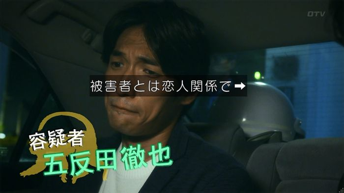 いきもの係 5話のキャプ144