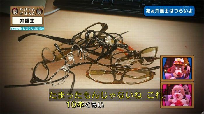 ねほりん介護士のキャプ190