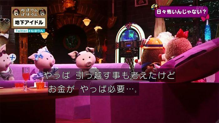 ねほりん 地下アイドル後編のキャプ195